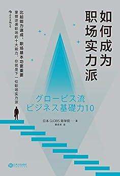 """""""如何成为职场实力派(35岁之前必须掌握的十大职场基本功,从新人到精英的必经之路,通行职场的秘密武器。)"""",作者:[日本GLOBIS商学院]"""