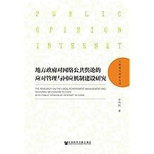 地方政府对网络公共舆论的应对管理与回应机制建设研究 (大数据与国家治理)