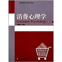 高等院校应用心理学系列教材:消费心理学(第2版)