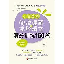 小学英语阅读理解与完形填空满分训练150篇(附答案详解)