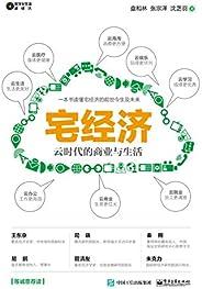 宅经济【国内首部论述宅经济专著!一本书读懂宅经济的前世今生及未来!】