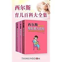 """西尔斯怀孕母乳育儿百科大全集(被誉为后斯波克时代的""""育儿之父"""",受到了众多中国妈妈的青睐,成为新手父母的必备读物。)"""
