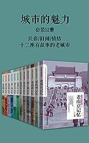 城市的魅力(套装12册)(民俗旧闻情结,难以忘记的城市记忆)(十二座有故事的老城市)