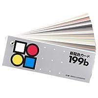日本色研 新配色卡199b