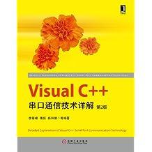 Visual C++串口通信技术详解(第2版) (一部著作,了解两宋最重要的诗学理论)