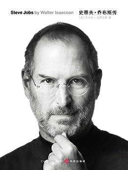 """""""史蒂夫·乔布斯传(Steve Jobs:A Biography)(乔布斯唯一正式授权传记中文版)(修订版) (中信十年人物经典)"""",作者:[沃尔特·艾萨克森 (Walter Isaacson)]"""