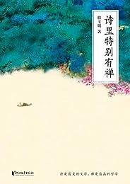 诗里特别有禅(复旦大学中文系教授骆玉明倾力之作,从诗歌中领悟中华禅文化的博大精深)