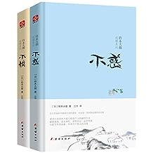 铃木大拙说禅系列:不惧+不惑(套装共2册)