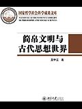 简帛文明与古代思想世界 (国家哲学社会科学成果文库)