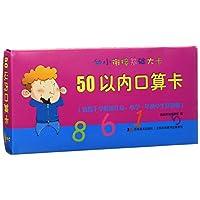 幼小衔接基础大卡:50以内口算卡(适用于学龄前儿童、小学一年级学生及教师)
