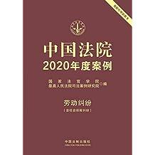 中国法院2020年度案例:劳动纠纷(含社会保险纠纷)