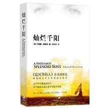 灿烂千阳(《追风筝的人》作者献给阿富汗女性的动人故事。) (胡赛尼作品)