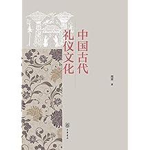 中国古代礼仪文化 (中华书局)