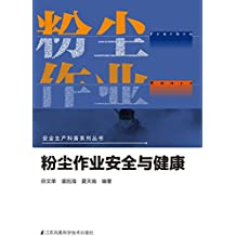 粉尘作业安全与健康 (安全生产科普系列丛书)