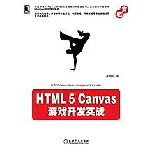 HTML5游戏开发实战 (华章程序员书库)