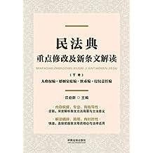 民法典重点修改及新条文解读(下册):人格权编·婚姻家庭编·继承编·侵权责任编