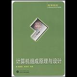 计算机组成原理与设计 (高等院校计算机技术系列教材)