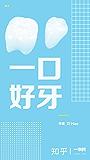 一口好牙(知乎ZI Hao作品) (知乎「一小时」系列)