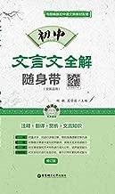 初中文言文全解随身带:注释+翻译+赏析+文言知识(修订版)