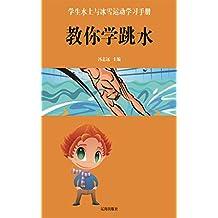 教你学跳水 (学生水上与冰雪运动学习手册 7)