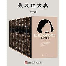 果戈理文集:全7册(收录市面绝迹的《文论·书信》《与友人书简》;鲁迅最喜爱的作家;契诃夫创作之路的影响者)