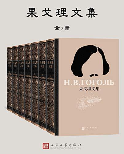 果戈理文集(全7册)