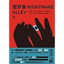 噩梦巷(美国屡次被禁的黑色惊悚小说。一条从头到尾漆黑的巷子——奔跑、遥不可及的光,成了他一生的梦魇)