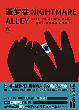 噩夢巷(美國屢次被禁的黑色驚悚小說。一條從頭到尾漆黑的巷子——奔跑、遙不可及的光,成了他一生的夢魘)