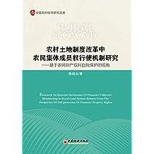 农村土地制度改革中农民集体成员权行使机制研究