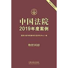 中国法院2019年度案例:物权纠纷