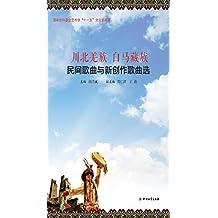 川北羌族 白马藏族民间歌曲与新创作歌曲选