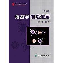免疫学前沿进展(第4版)