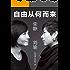 柴静•刘瑜:自由从何而来 (中国故事)