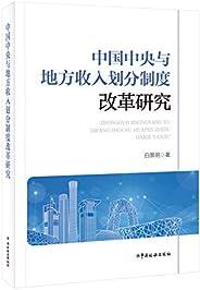 中国中央与地方收入划分制度改革研究