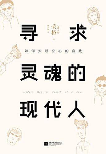寻求灵魂的现代人 - [瑞士]荣格(C.G.Jung)(epub+mobi+azw3)