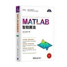 科学与工程计算技术丛书:MATLAB智能算法