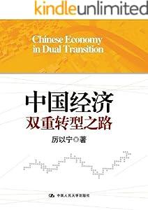 """中國經濟雙重轉型之路(中國經濟年度人物終身成就獎獲得者厲以寧教授力作,獲評30種""""2013中國好書""""之一)"""