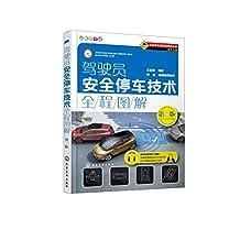 驾驶员安全停车技术全程图解(第二版)