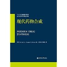 现代药物合成 (当代化学学术精品译库)