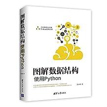 图解数据结构(使用Python)