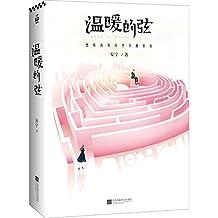 温暖的弦(同名电视剧由张翰、张钧甯领衔主演!)