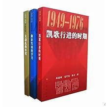 套装三册 1949-1976年的中国大动乱的年代+曲折发展的岁月+凯哥行进的时期 人民出版社