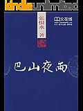 巴山夜雨 (张恨水抗战小说经典)