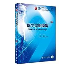 人卫社 医学微生物学 第9版 9787117266031 十三五本科规划教材临床医学第九轮五年制
