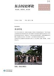 东方历史评论:东京时光(《十三邀》专栏作者深刻执笔,一席日本脱亚入欧后的混血文明,一切历史都是当代史!)