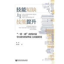"""技能短缺与技能提升:""""一带一路""""沿线国家中国企业海外雇工问题研究"""
