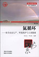氮循环:攸关农业生产、环境保护与人类健康(修订版) (院士科普书系,农家书屋精选本)