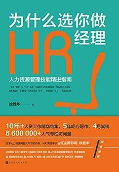 """""""《为什么选你做HR经理》"""",作者:[徐胜华]"""