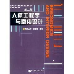 人体工程学与室内设计(附光盘) [平装] 作者:刘盛璜