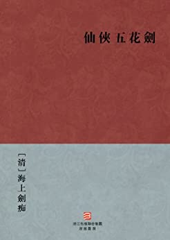 """""""仙侠五花剑(繁体版) (BookDNA中国古典丛书)"""",作者:[[清]海上劍痴]"""
